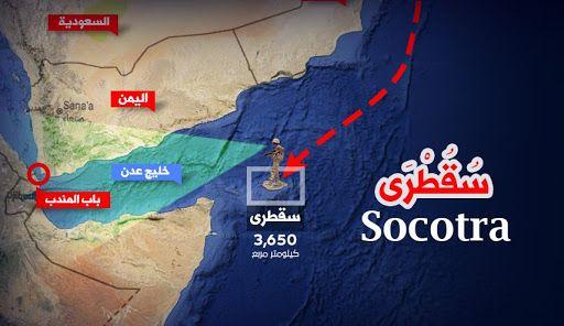العرش الإمارتي السعودي قائم على جثث أطفال اليمن سقطرى أولى الغنائم Socotra Yemen Sana A