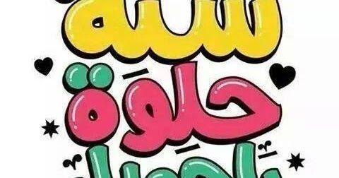 عيد ميلاد سعيد هو نفسه عبارة وتستخدم العبارة في حين تتمنى ذكرى الميلاد لشخص تستخدم العبارة ببسا Birthday Girl Quotes Funny Arabic Quotes Happy Birthday Images