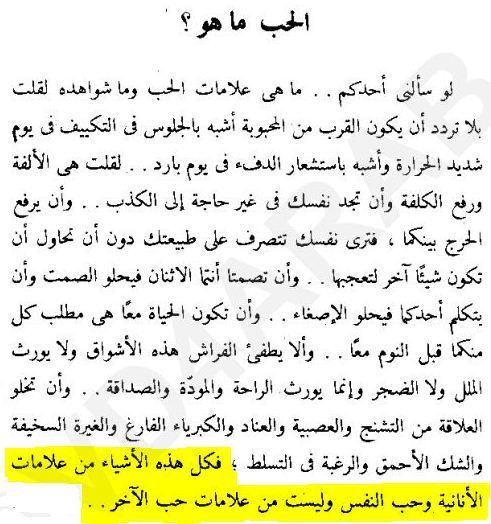 Pin By Ladyleo On Kitabat Words Arabic Quotes Quotations True Words