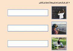 التعبير عن الصور بجمل اسمية Language Arabic Grade Level ثانوي School Subject اللغة العربية Main Content التعبي Worksheets Online Activities Online Workouts