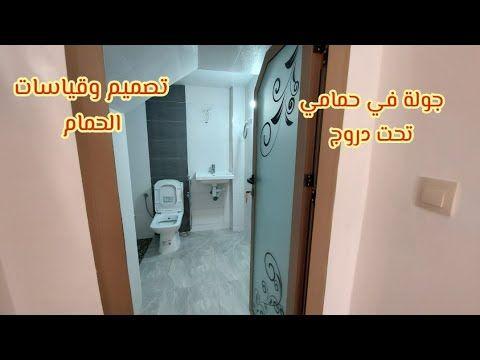 تصميم و مساحة حمامي الصغير زليج حمامي مزيون وخا رخيص أماكن تركيب أكسسوارات الحمام باب الألومنيوم Youtube Bathtub Bathroom