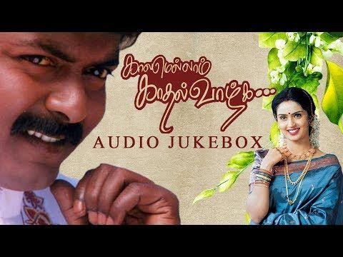Kaalamellam Kadhal Vaazhga Lucky Audio Youtube Mp3 Song Download Gemini Ganesan Mp3 Song