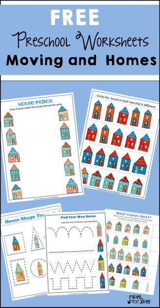 These free preschool worksheets are great to use with kids when moving. They also work well with a home or neighborhood theme.