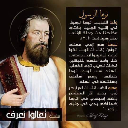 تعالوا نتعرف علي الرسل القديسين ال 12 في نبذة مختصرة شير Orthodox Loq Christian