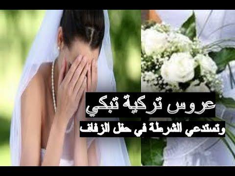 فيديو عروس تركية تبكي وتستدعي الشرطة في حفل الزفاف وتفجر مفاجأة Rare