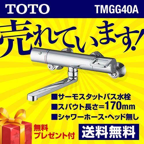 水栓 浴室 Toto 交換 取り付け 取替えはおまかせ 取付工事で更に