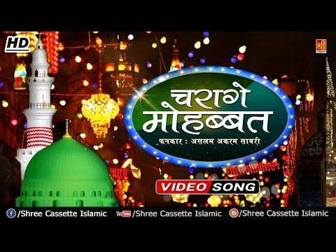 Famous Qawwali Song Charage Mohabbat Aslam Akram Sabri Rasool E Pak Islamic Video Youtube In 2020 Christmas Bulbs Islamic Videos Songs
