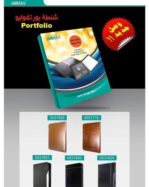 Portfolio Bags شنطة بور تفوليو Trading Stars Abs