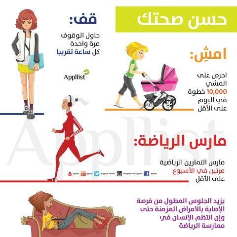 انفوجرافيك نصائح لتحسين الصحة العامة Health And Wellness Center Childrens Education Health Advice