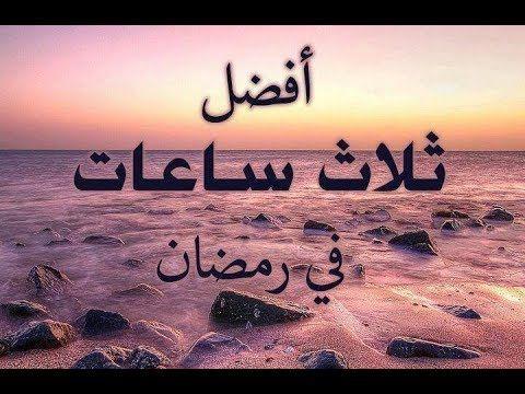 أفضل ثلاث ساعات يستجاب فيها الدعاء في رمضان Ali Quotes Ramadan Kareem Ramadan