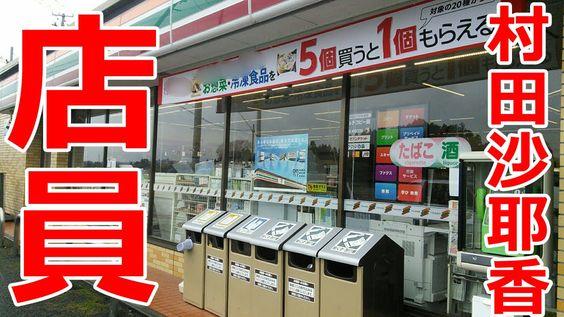 村田沙耶香 コンビニ店員