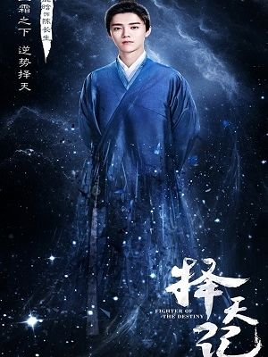 Phim Trạch Thiên Ký   Trung Quốc