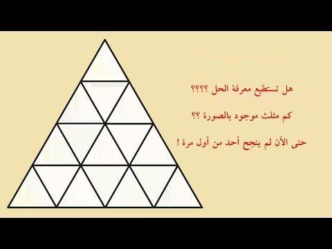 إختبار رائع ومميز سيختبر قوة عقلك وملاحظتك إختبار ذكاء وقوة الملاحظة Triangle Tattoo Math Triangle