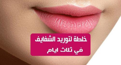 خلطة لتوريد الشفايف في ثلاث ايام معظم النساء تعاني من تغيير في لون الشفاه الى داكن ويأتي ذلك بأسباب عديدة منها التدخين والتعرص In 2020 Pink Lips Lips Pretty In Pink