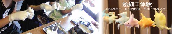 あめ細工体験 文京区 東京メトロ千代田線 千駄木駅1番出口より徒歩3分