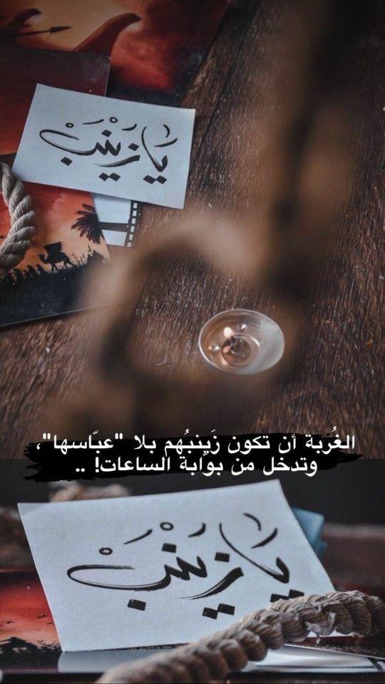 السلام الله على قلبك مولاتي زينب Love Quotes Wallpaper Phone Wallpaper Design Islamic Wallpaper