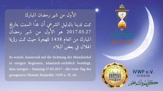 الحمدلله الذي بل غنا رمضان اللهم اجعلنا من الفائزين بهذا الشهر الكريم أعاننا الله واياكم على الصيام والقيام وكل عام وانتم بخير رم Mondsichel Sichel Islam