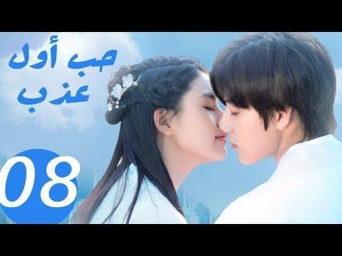 المسلسل الصيني حب أول عذب Sweet First Love الحلقة 8 First Love Romance Youtube