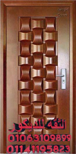 ابواب خشب للغرف الداخلية أبواب خشب للشقق ابواب خشب للحجرات ابواب خشب للفلل ابواب خشب كلاسيك ابواب خشب كبس ش Door Glass Design Room Door Design Door Design Wood