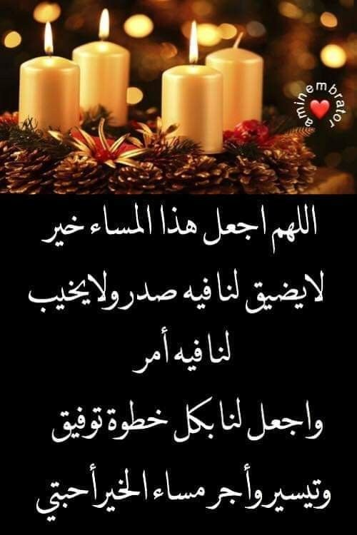 Pin By فلسطينية ولي الفخر On لاجمل عيون بتقرأ مساء الخير Pillar Candles Table Decorations Candles