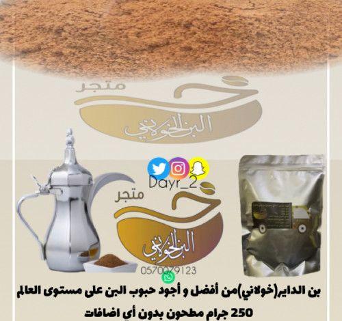 قهوة الداير متجر البن الخولاني Salt
