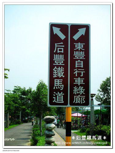 台中旅遊景點|台中鐵馬行~后豐鐵馬道&東豐綠色走廊 | 青青小熊*旅遊札記