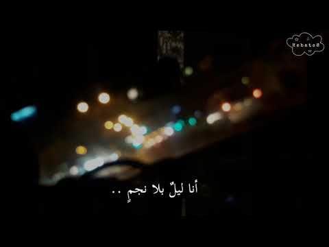 أنا ليل بلا نجم Youtube Coffee Quotes Couple Aesthetic Arabic Quotes