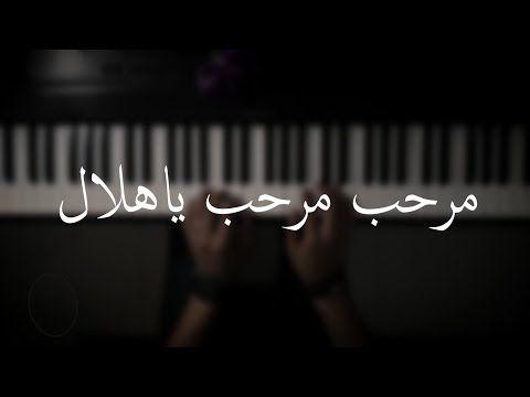 مرحب مرحب ياهلال بيانو عزف علي الدوخي Youtube Audi Logo Vehicle Logos