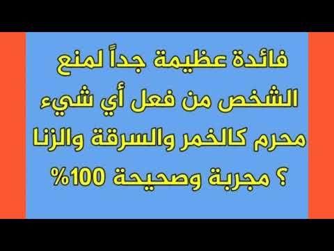 فائدة عظيمة جدا لمنع الشخص من فعل أي شيء محرم كالخمر والسرقة والزنا طريقة مجربة وصحيحة 100 Youtube Islam Quran Quran Youtube