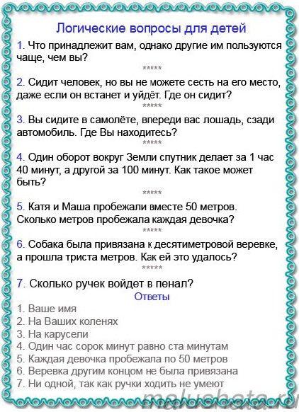 Logicheskie Voprosy Dlya Detej Malyshata Rebusy Golovolomki Dlya Detej Vospitanie Malchika