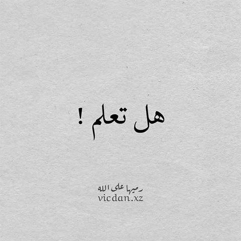 رمزيات من تجميعي K Lovephooto Instagram Photos And Videos In 2020 Beautiful Arabic Words Arabic Words Words