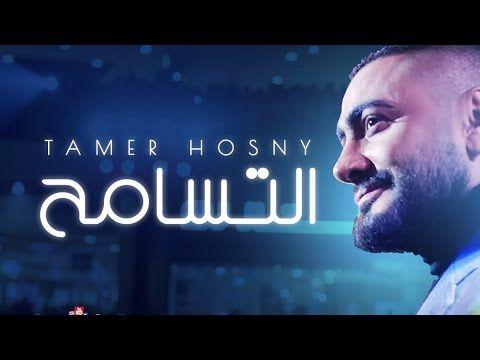 اغنية التسامح تامر حسني El Tasamoh Tamer Hosny Youtube