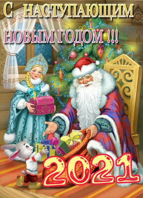 S Nastupayushim Novym Godom 2021 Detskie Novogodnie Otkrytki Pochtovye Otkrytki Rozhdestvenskie Pozdravleniya