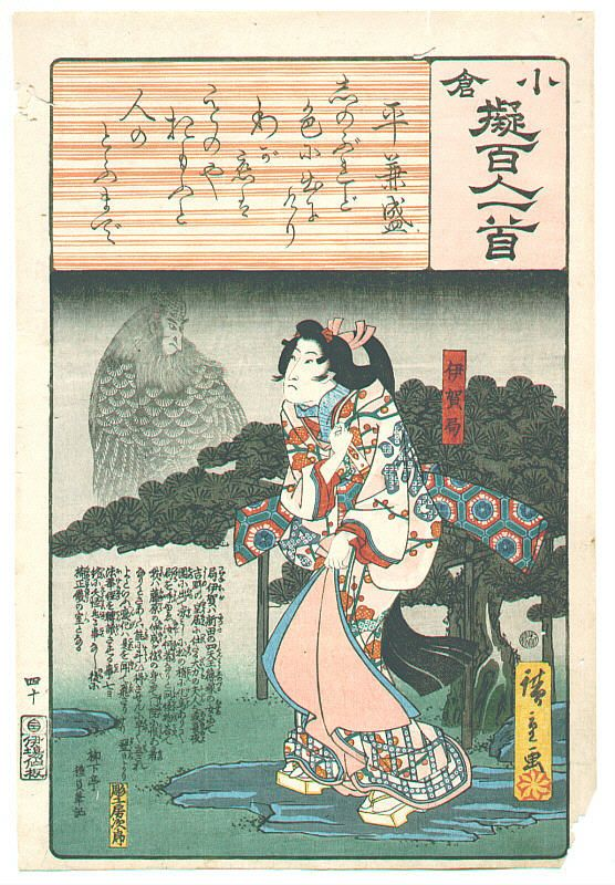 One Hundred Poems By One Hundred Poets By Hiroshige Ando 1797 1858 In 2020 Hiroshige Utagawa Hiroshige Ukiyoe