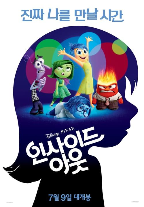 Watch Inside Out 2015 Full Movie Online Free Filmes Animacao Hd 1080p