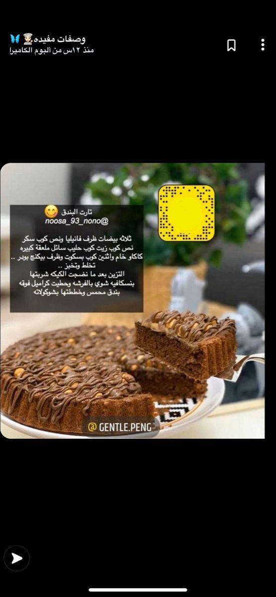 Pin By Sana Zitouni On حلى القهوة والشاي Arabic Sweets Recipes Desserts