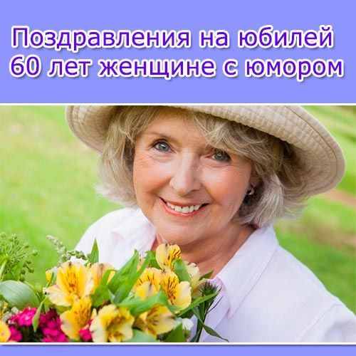 Pozdravleniya Na Yubilej 60 Let Zhenshine S Yumorom Korotkie
