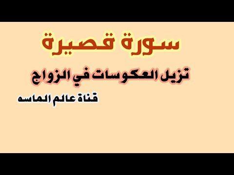 سورة قصيرة من القران تزيل النحس والعكوسات في الزواج والعمل وكل شيء باذن الله Youtube Arabic Calligraphy Calligraphy