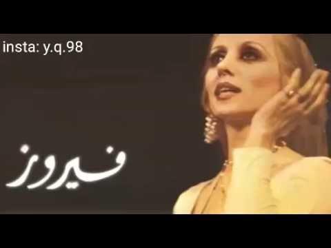 اجمل اغاني فيروز 2017 حبيتك لنسيت النوم راجعين يا هوا سالوني الناس Youtube Funny Arabic Quotes Hair Straightner Songs