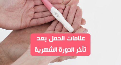 اول علامات الحمل