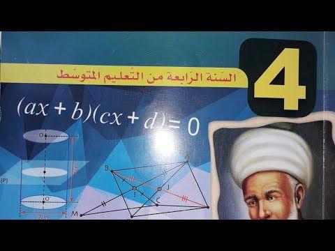 حلول تمارين الكتاب المدرسي رياضيات للرابعة متوسط تمرين 17 صفحة 55 Youtube Baseball Cards Cards Baseball