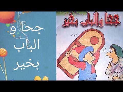 قراءة قصة جحا و الباب بخير للأطفال قصص ما قبل النوم Youtube Arabic Calligraphy Calligraphy Art