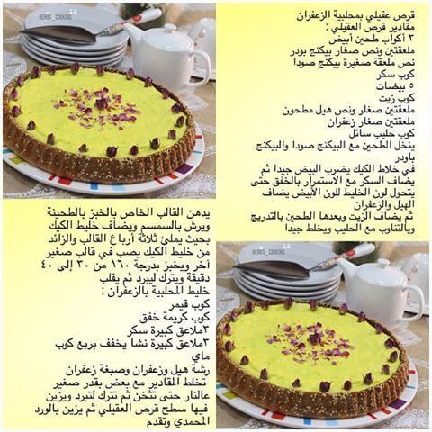وصفات اكل حلى كيك Arabic Food Pastry Recipes Food