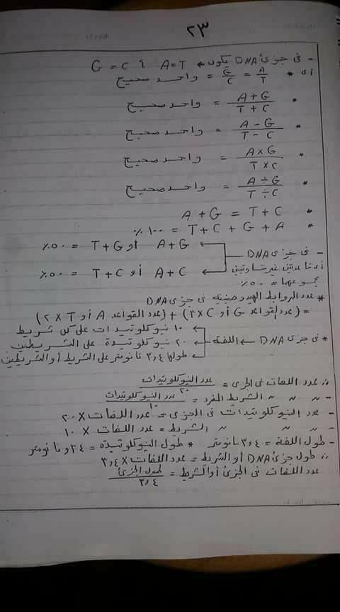 قوانين Dna وحل جميع مسائل Dna للصف الثالث الثانوي 2018 في ورقتين فقط Math Sheet Music Math Equations