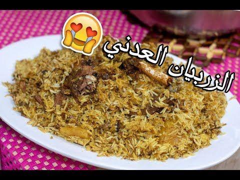 طريقة الزربيان العدني مطبخ قدرية العولقي Youtube Food Arabic Food Breakfast