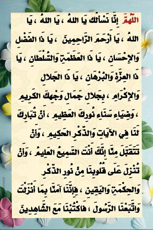 يقرأ هذا الدعاء بعد قراءة القرآن الكريم Ali Quotes Quotes Islam