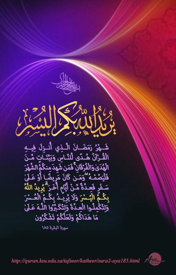 Pin By Suhair Altaher Abu Hijleh On Islam Ramadan Ramadan Greetings Ramadan Mubarak