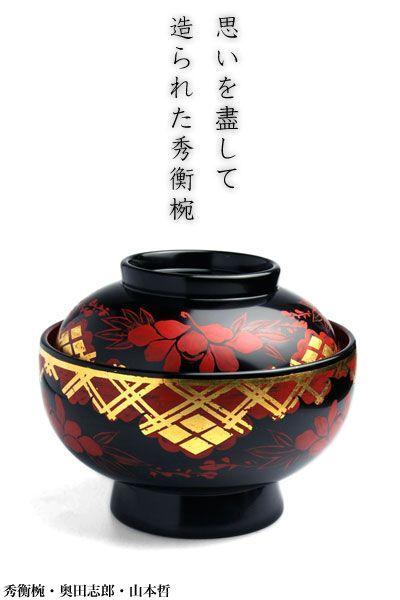 思いを盡して造られた秀衡椀:秀衡椀・奥田志郎・山本哲:和食器・漆器・お椀 japan lacquerware