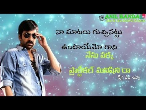 Ravi Teja Evergreen Heart Touching Dialogue Whatsapp Status Telugu You Tube Meant To Be Quotes Telugu Inspirational Quotes Love Meaning Quotes