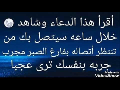 أقرأ هذا الدعاء خلال ساعه سيتصل بك شخص تنتظر اتصاله بفارغ الصبر جربه بنفسك ترى العجب Youtube Islam Facts Cool Words Quotes